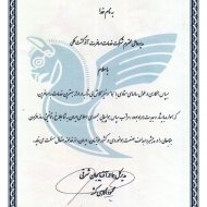 certificate of appreciation issued by airline of islamic republic of iran