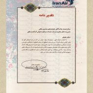 certificate of appreciation issued by iran air
